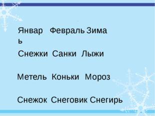«Третий лишний» Январь Февраль Зима Снежки Санки Лыжи Метель Коньки Мороз Сне