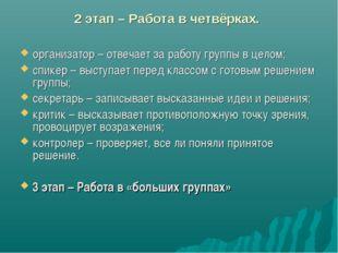 2 этап – Работа в четвёрках. организатор – отвечает за работу группы в целом