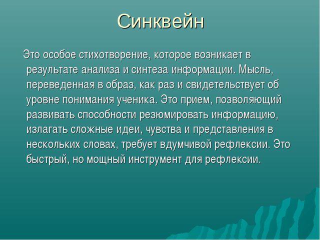 Синквейн Это особое стихотворение, которое возникает в результате анализа и с...