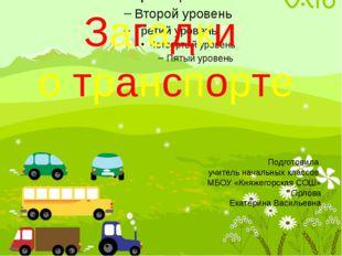 Загадки о транспорте Подготовила учитель начальных классов МБОУ «Княжегорская