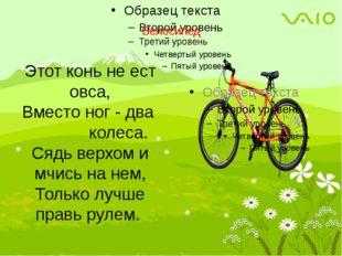 Велосипед Этот конь не ест овса, Вместо ног - два колеса. Сядь верхом и мчис