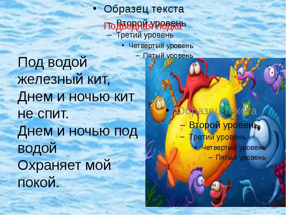 Подводная лодка Под водой железный кит, Днем и ночью кит не спит. Днем и ноч...