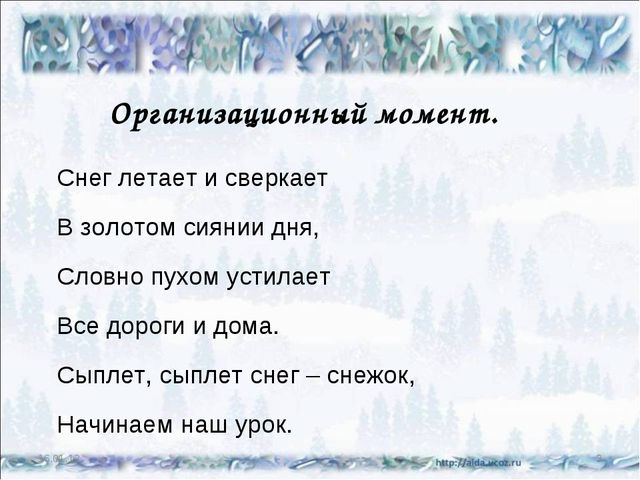 16.01.12 * Организационный момент. Снег летает и сверкает В золотом сиянии дн...