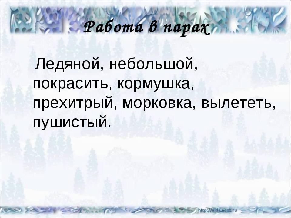 Работа в парах Ледяной, небольшой, покрасить, кормушка, прехитрый, морковка,...