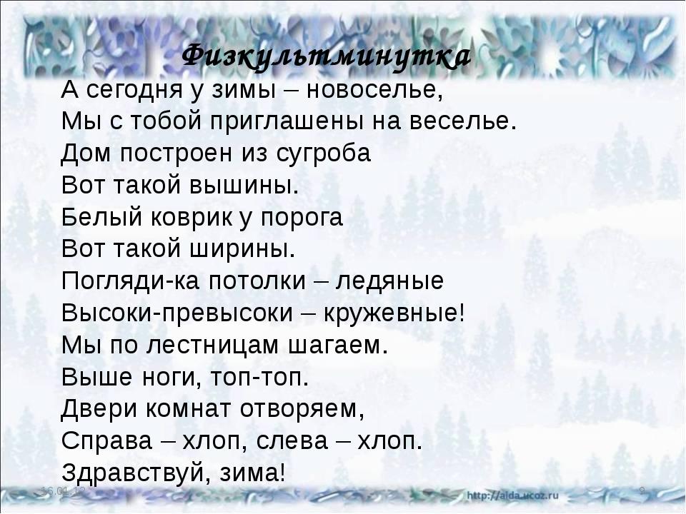 16.01.12 * Физкультминутка А сегодня у зимы – новоселье, Мы с тобой приглашен...