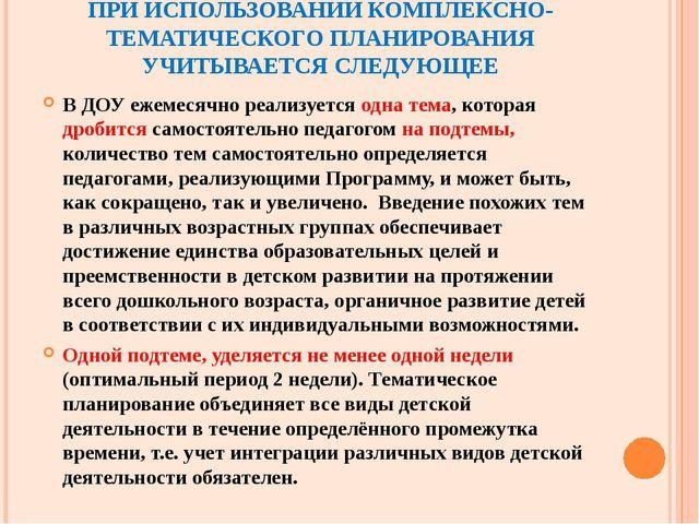 ПРИ ИСПОЛЬЗОВАНИИ КОМПЛЕКСНО-ТЕМАТИЧЕСКОГО ПЛАНИРОВАНИЯ УЧИТЫВАЕТСЯ СЛЕДУЮЩЕЕ...