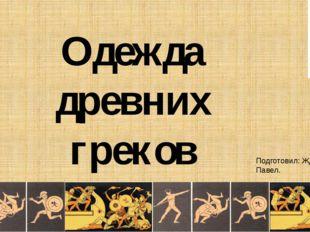 Одежда древних греков Подготовил: Жданов Павел.