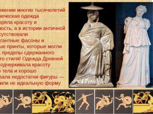 На протяжении многих тысячелетий древнегреческая одежда олицетворяла красоту