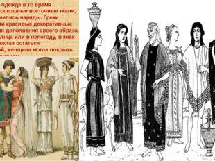 Особый шик одежде в то время придавали роскошные восточные ткани, из которых