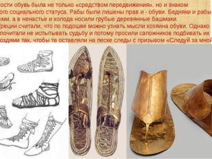Уже в древности обувь была не только «средством передвижения», но и знаком оп