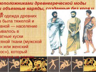Основоположниками древнегреческой моды стали объемные наряды, созданные без к