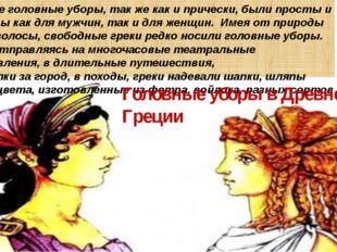 Греческие головные уборы, так же как и прически, были просты и одинаковы как