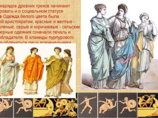 Расцветки нарядов древних греков начинают символизировать и о социальном стат