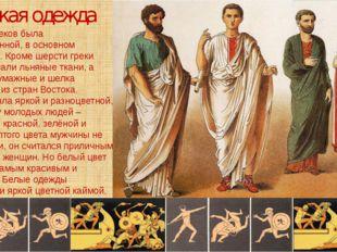 Одежда греков была драпированной, в основном шерстяной. Кроме шерсти греки вы