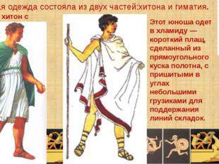 Мужская одежда состояла из двух частей:хитона и гиматия. Короткий хитон с поя