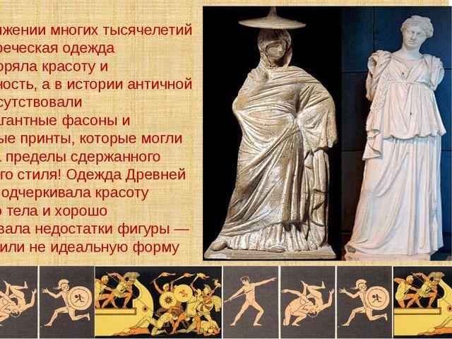 На протяжении многих тысячелетий древнегреческая одежда олицетворяла красоту...
