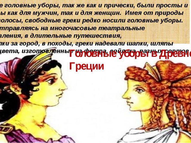 Греческие головные уборы, так же как и прически, были просты и одинаковы как...