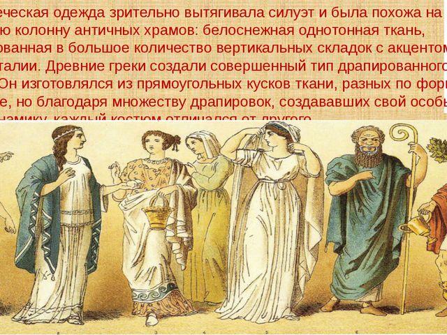 Древнегреческая одежда зрительно вытягивала силуэт и была похожа на мраморную...