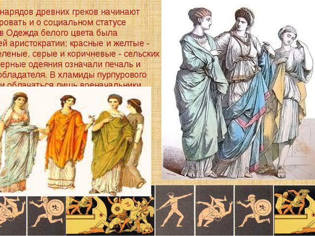 Расцветки нарядов древних греков начинают символизировать и о социальном стат...