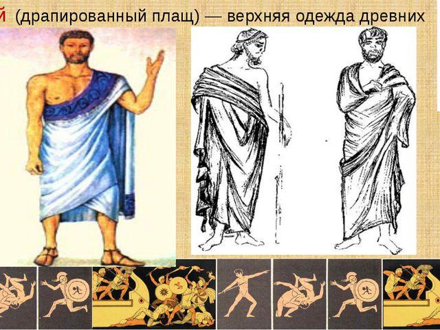 Гиматий (драпированный плащ) — верхняя одежда древних греков