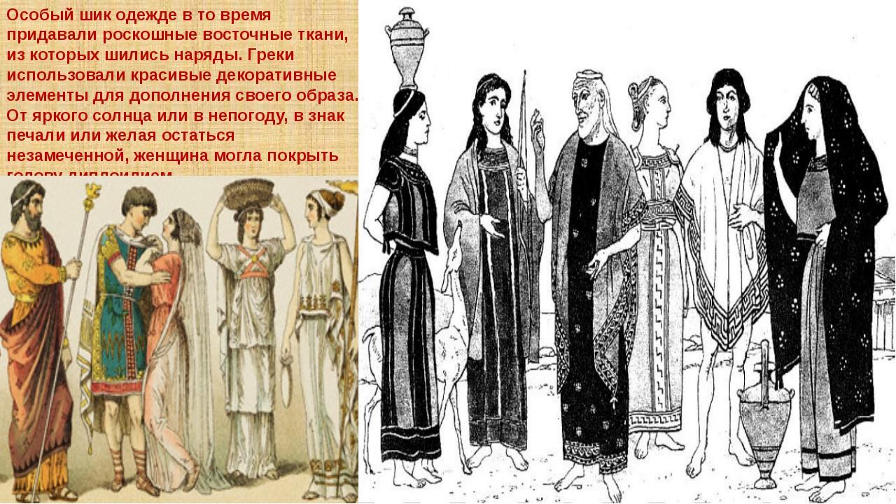 Особый шик одежде в то время придавали роскошные восточные ткани, из которых...
