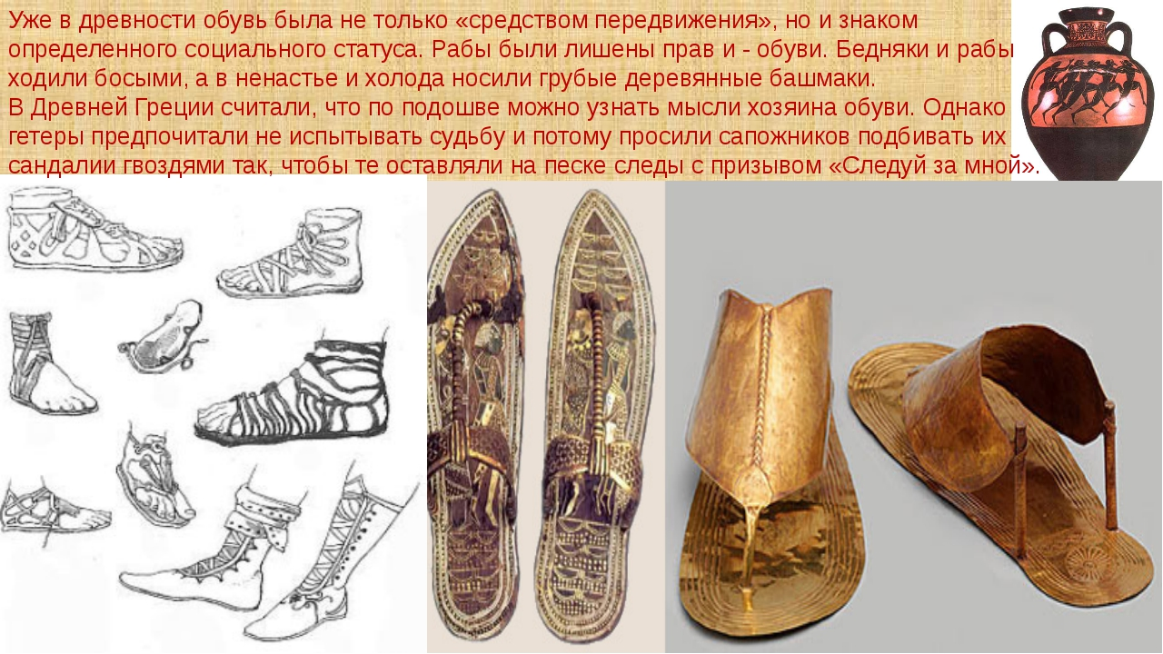 Уже в древности обувь была не только «средством передвижения», но и знаком оп...