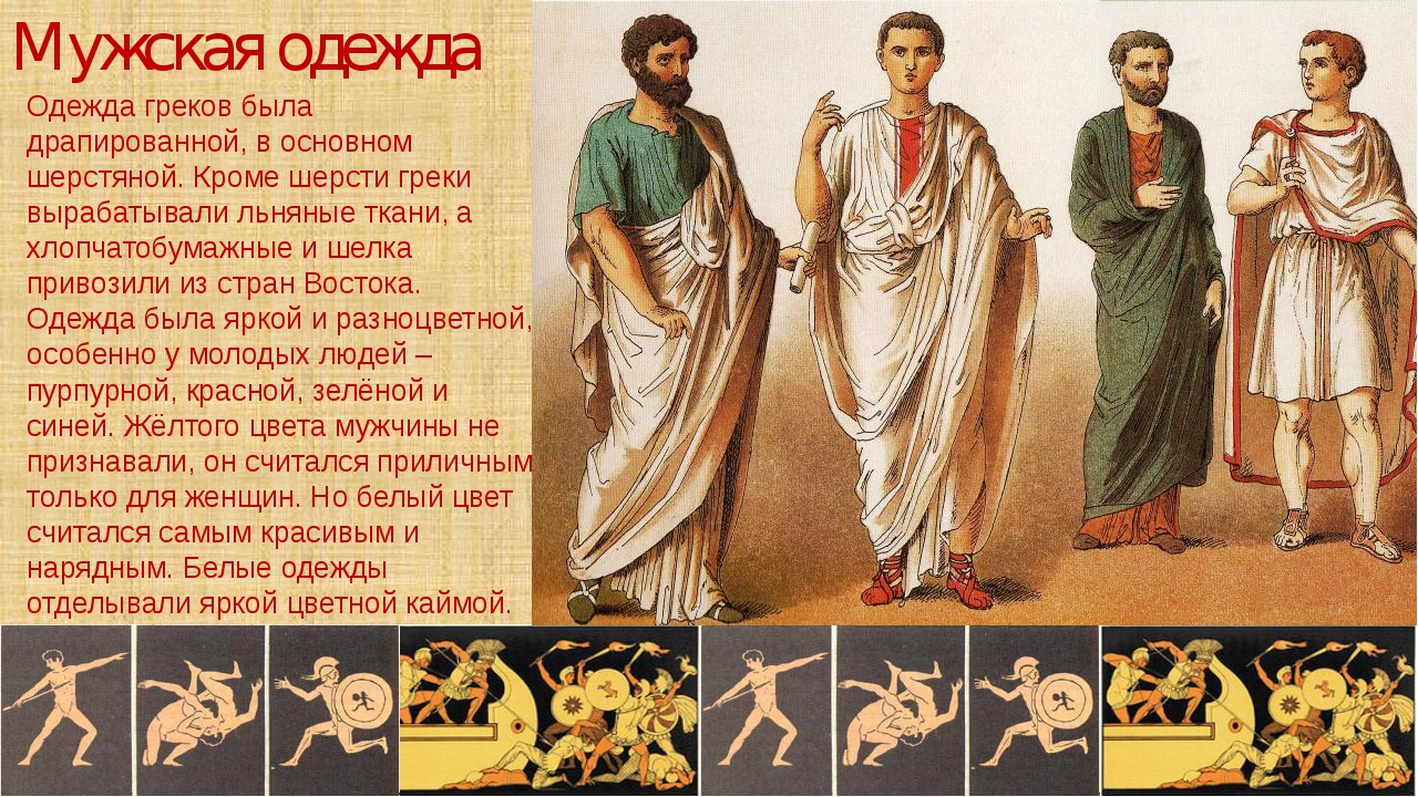 Одежда греков была драпированной, в основном шерстяной. Кроме шерсти греки вы...