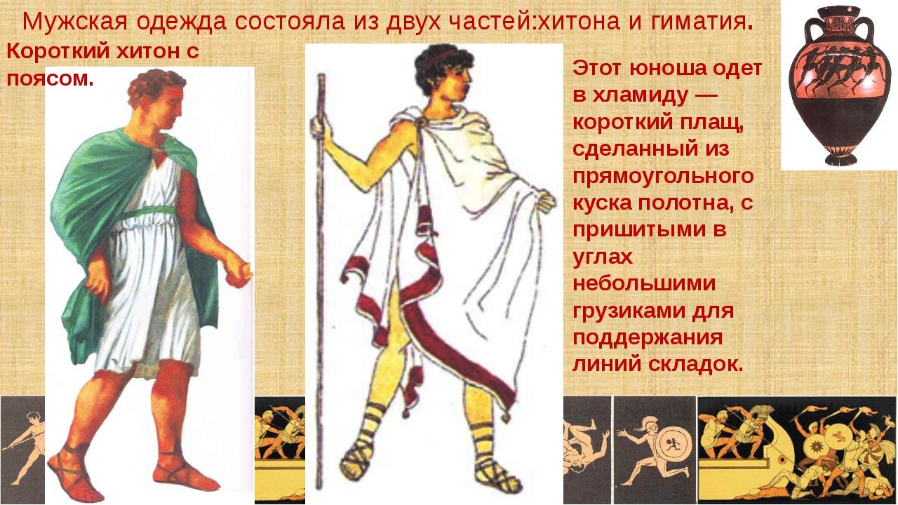 Мужская одежда состояла из двух частей:хитона и гиматия. Короткий хитон с поя...
