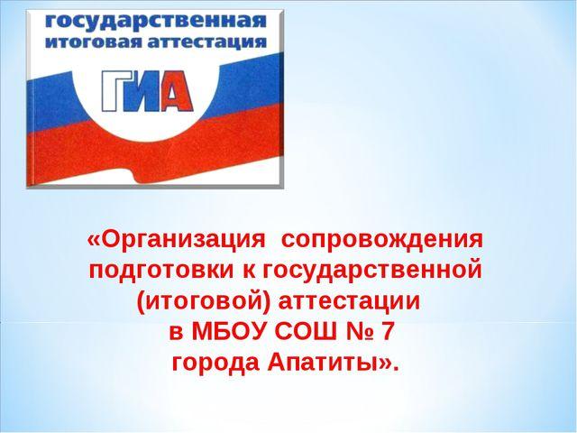 «Организация сопровождения подготовки к государственной (итоговой) аттестаци...