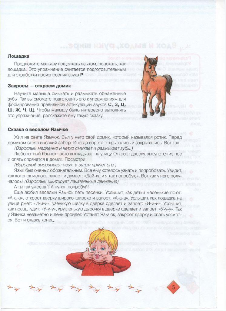 C:\Users\Анастасия\Desktop\Артикуляционная гимнастика\Упражнения0005.jpg