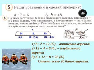 a = 5 • 7 b = 48 : 8 a = 35  b = 6 35 : 7 = 5 8 • 6 = 48 5 = 5  48 =