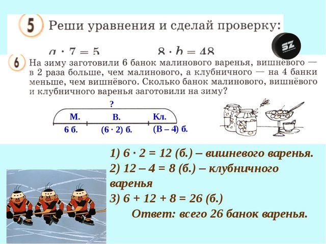 a = 5 • 7 b = 48 : 8 a = 35  b = 6 35 : 7 = 5 8 • 6 = 48 5 = 5  48 =...
