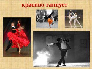 красиво танцует