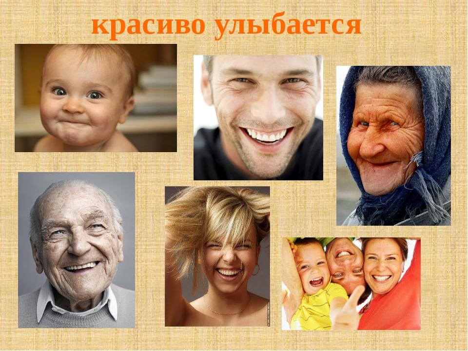 красиво улыбается