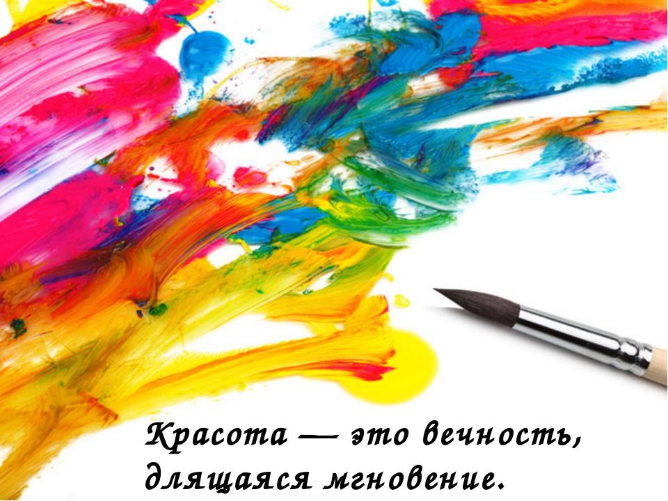 Красота — это вечность, длящаяся мгновение. Альбер Камю.
