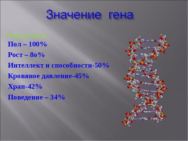 Пол – 100% Рост – 8о% Интеллект и способности-50% Кровяное давление-45% Храп-...