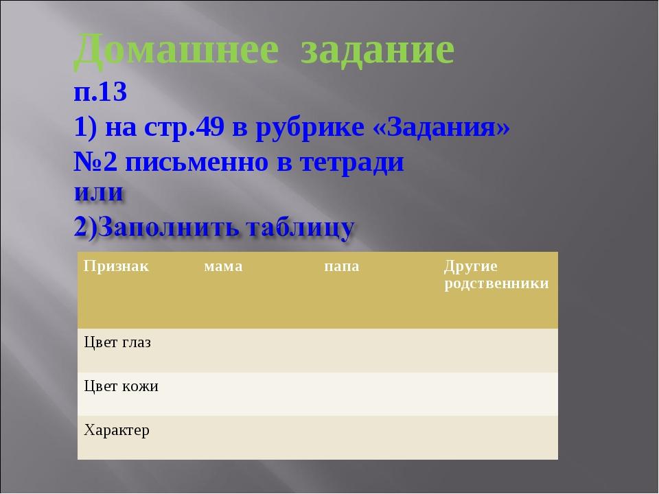1) на стр.49 в рубрике «Задания» №2 письменно в тетради Домашнее задание п.13...