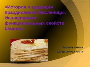 «История и традиции празднования Масленицы. Исследование функциональных свойс