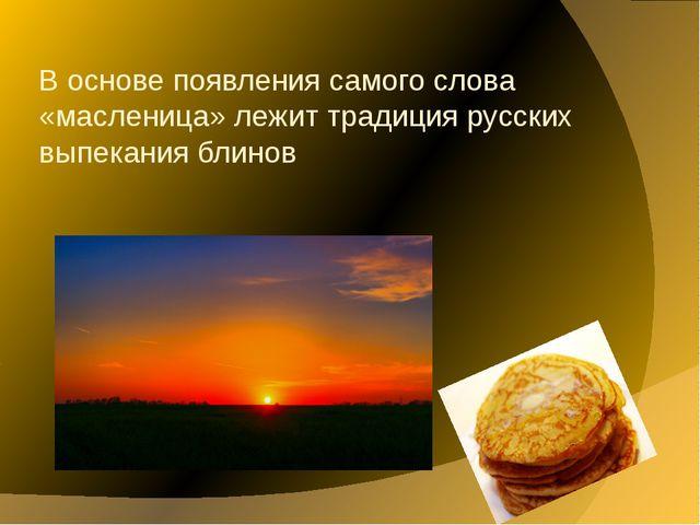 В основе появления самого слова «масленица» лежит традиция русских выпекания...