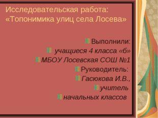 Исследовательская работа: «Топонимика улиц села Лосева» Выполнили: учащиеся 4