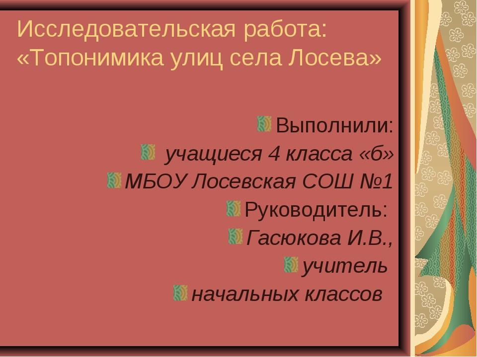 Исследовательская работа: «Топонимика улиц села Лосева» Выполнили: учащиеся 4...