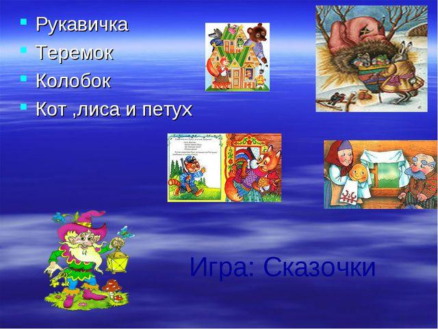 Игра: Сказочки Рукавичка Теремок Колобок Кот ,лиса и петух