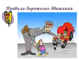 Правила дорожного движения Презентацию подготовила Литяева Людмила Александро