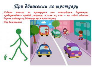 Ходите только по тротуарам или пешеходным дорожкам, придерживаясь правой стор