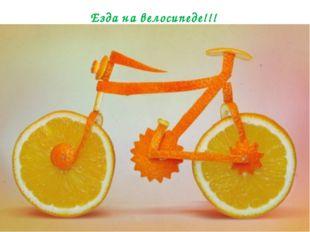 Езда на велосипеде!!! Прежде всего, необходимо запомнить: детям до 14 лет ез