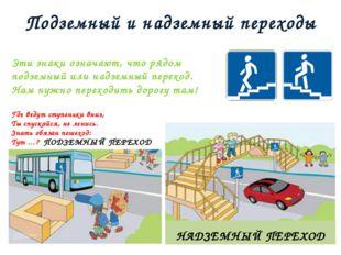 Где ведут ступеньки вниз, Ты спускайся, не ленись. Знать обязан пешеход: Т