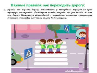 Важные правила, как переходить дорогу: Прежде чем перейти дорогу, остановитес