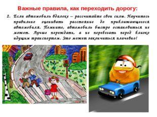 Важные правила, как переходить дорогу: Если автомобиль вдалеке – рассчитайте