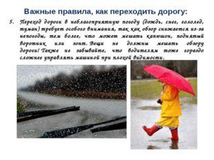 Важные правила, как переходить дорогу: Переход дороги в неблагоприятную погод
