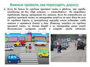 Важные правила, как переходить дорогу: Если вы дошли до середины проезжей час